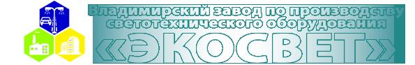 """ООО """"ЭКОСВЕТ"""""""